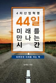 4차산업혁명 44일 미래를 만나는 시간