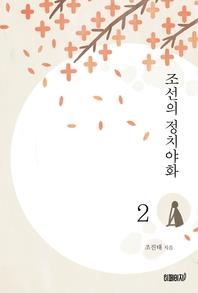 조선의 정치야화. 2