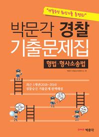 [경찰승진 최신기출 총정리] 박문각 경찰 기출문제집(형법 형사소송법)
