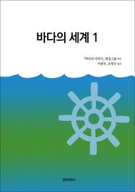 바다의 세계. 1