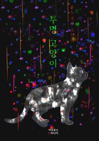 투명 고양이