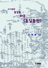 아기장수ㆍ홍길동ㆍ허균ㆍ<홍길동전>