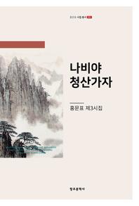 [홍문표_시집 총서_03]_나비야 청산가자