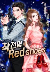 작전명   Red shoes. 1