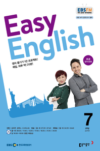 EASY ENGLISH(EBS 방송교재 2019년 7월)