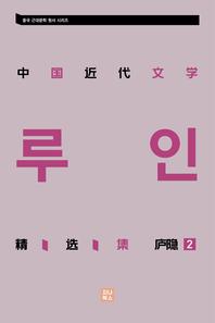 중국 클래식 문학 원서시리즈_루인정선집. 2