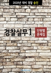2020년 대비 경찰승진 실무1 (단원별 문제집)