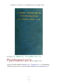 정신분석학 일반입문.A General Introduction to Psychoanalysis,by Sigmund Freud