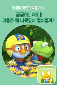 뽀로로 자연동화① 궁금해, 에디! 가을엔 왜 나뭇잎이 떨어질까?(e오디오북)