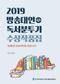 2019 방송대인 독서분투기 수상작품집