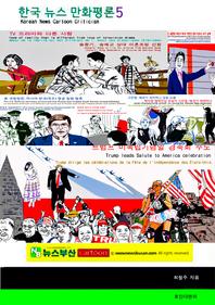 한국 뉴스 만화평론. 5