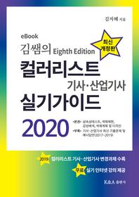 김쌤의 컬러리스트 기사, 산업기사 실기가이드2020