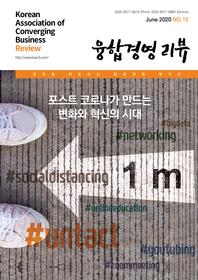 융합경영 리뷰 2020년 6월