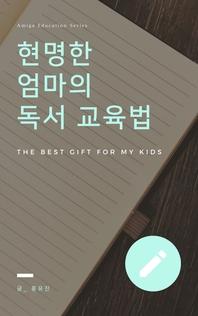 현명한 엄마의 독서 교육법