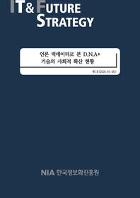 [IT & Future Strategy 2020-1] 언론 빅데이터로 본 D.N.A+ 기술의 사회적 확산 현황