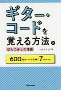 [해외]ギタ-.コ-ドを覺える方法とほんの少しの理論 600個のコ-ドを導く7のル-ル