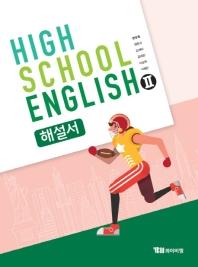 고등 영어2 해설서(한상호)(2019)