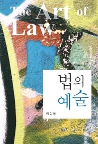 법의 예술(양장본 HardCover)