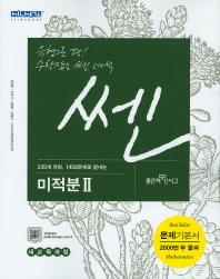 고등 미적분2(문제기본서)(2016)(쎈)