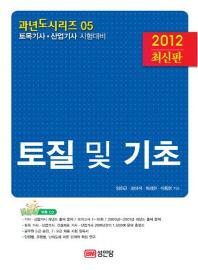 토질 및 기초(2012)(개정판 13판)(CD1장포함)(과년도 시리즈 5)