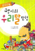 펭이의 우리말 탐험(별난 코믹 상식 2)