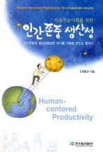 인간존중 생산성(지속가능사회를 위한)
