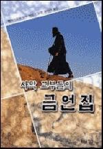 사막교부들의 금언집  -- 2009년 발행