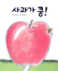 사과가 쿵!(세계 걸작 그림책 지크)(보드북)