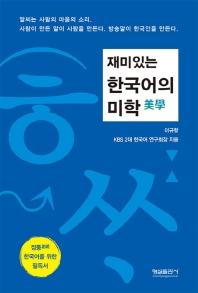 한국어의 미학(재미있는)(재미있는)