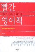 빨간 영어책