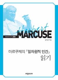 마르쿠제의 일차원적 인간 읽기(세창명저산책 39)