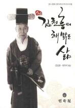 심소 김천흥의 해맑은 삶