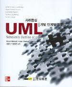 UML 사례중심 개발단계별 활용법