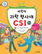 어린이 과학 형사대 CSI. 11