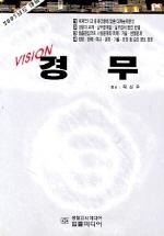 경무(VISION 2004)