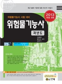 위험물기능사(과년도)(2013)(개정판 6판)(과년도 시리즈 길잡이) ((창 1-4))