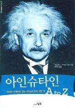 아인슈타인 AtoZ