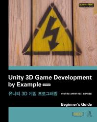 유니티 3D 게임 프로그래밍: Beginner s Guide(CD1장포함)