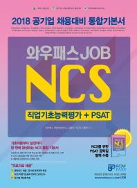 NCS 직업기초능력평가 + PSAT 공기업 채용대비 통합기본서(2018)(와우패스 Job)