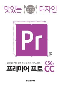 맛있는 디자인 프리미어 프로 CS6&CC(가장 완벽한 디자인 레시피)