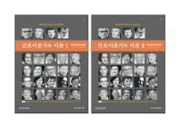 간호이론가와 이론 세트(전2권)