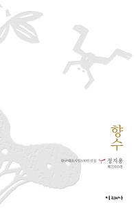 향수(한국대표시인100인선집 9)