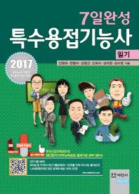 특수용접기능사 필기(2017)(7일완성)