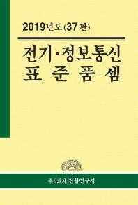 전기 정보통신 표준품셈(2019)(37판)(양장본 HardCover)