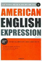 AMERICAN ENGLISH EXPRESSION ▼/시사문화사[1-760001]