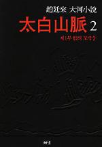 태백산맥 2(2판)