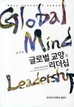 글로벌 교양과 리더쉽
