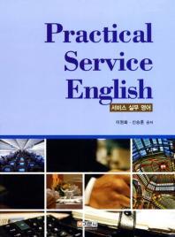 서비스 실무 영어