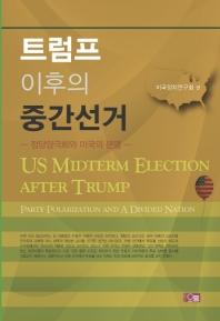 트럼프 이후의 중간선거