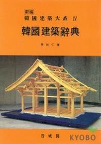 한국건축사전(한국건축대계 4)